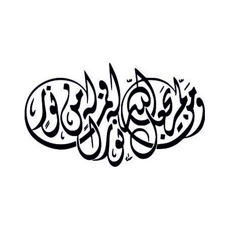 Aufkleber: Islam Aufkleber 2