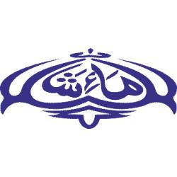 Autoaufkleber: Aufkleber Islam 18 Aufkleber Islam 18